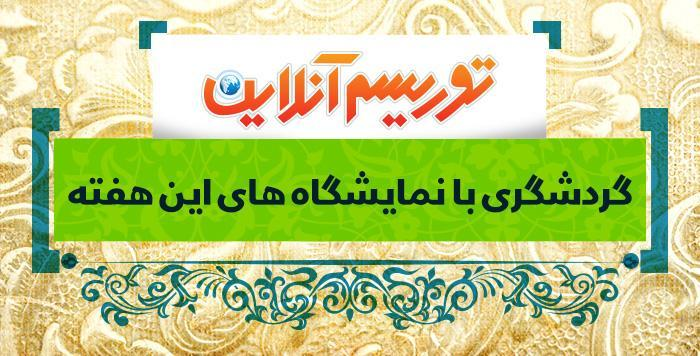 گردشگری با نمایشگاه های این هفته، پیشنهاد ویژه؛نمایشگاه و جشنواره فرهنگ کهن ایرانی در قزوین
