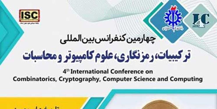 کنفر انس بین المللی علوم کامپیوتر و محاسبات آبان برگزار می شود