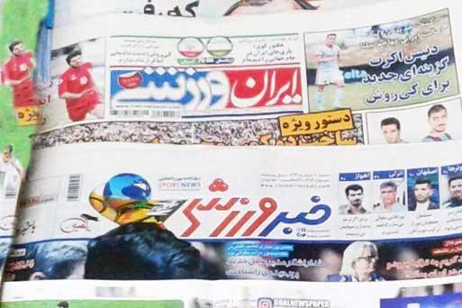 22 آبان ، خبر اول روزنامه های ورزشی صبح ایران