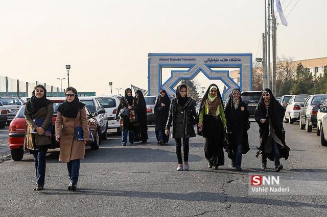ثبت نام وام های دانشجویی دانشگاه علامه از فردا، 15 بهمن شروع می گردد