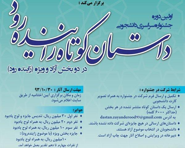 برگزاری نخستین دوره جشنواره داستان کوتاه زاینده رود