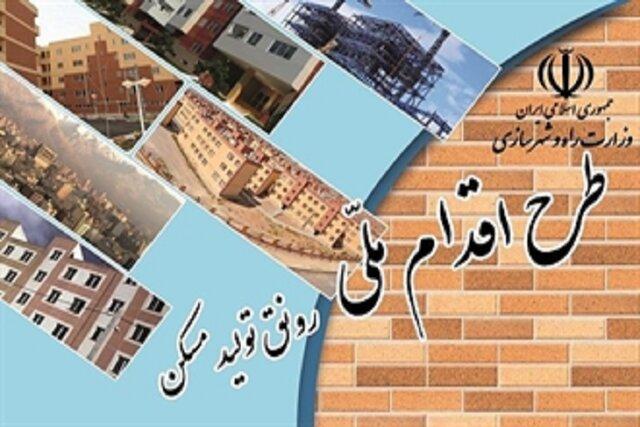 خاتمه مهلت تکمیل اطلاعات ثبت نام شدگان اقدام ملی مسکن در خراسان شمالی تا 6 تیرماه