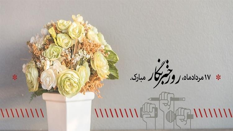 اس ام اس و پیام تبریک روز خبرنگار؛ متن ادبی تجلیل از خبرنگار