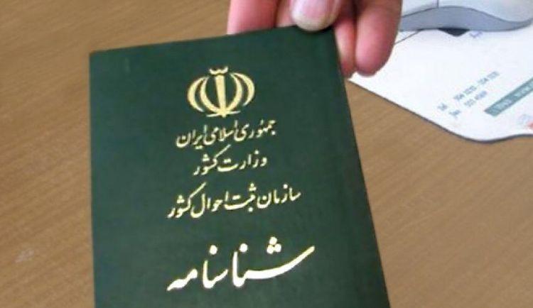 شروع ثبت نام فرزندان اتباع مادران ایرانی برای دریافت شناسنامه