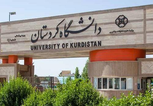 اداره امور آموزشی دانشگاه کردستان تا اول شهریور تعطیل است