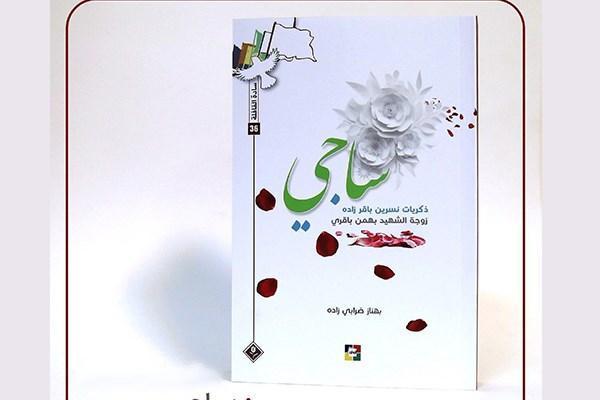 ترجمه عربی ساجی در لبنان چاپ شد