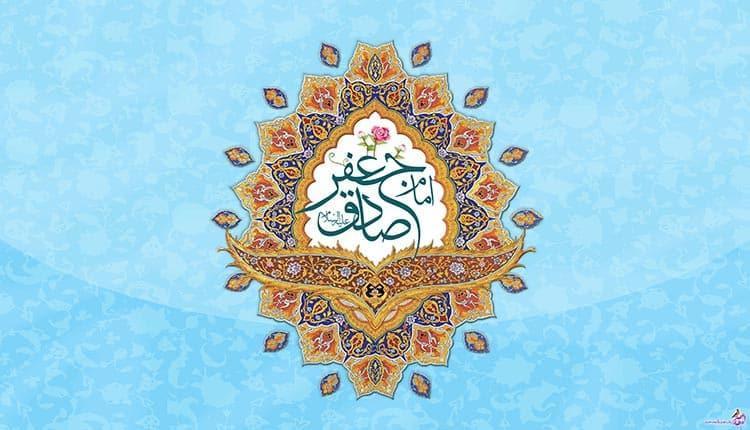 پیام تبریک ولادت امام صادق (ع)؛ 18 متن و شعر جدید و زیبا