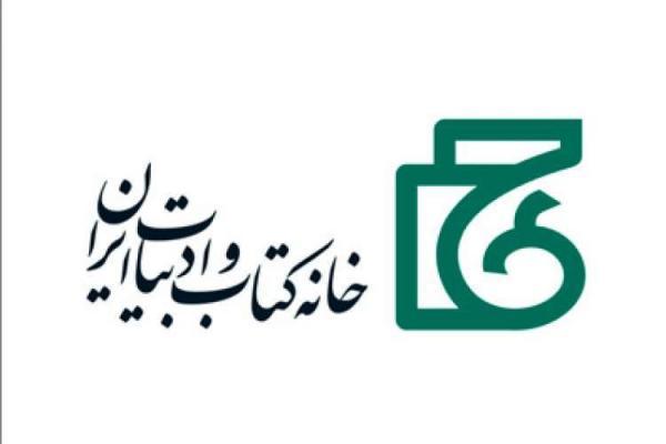 شروع ثبت نام نمایشگاه مجازی کتاب جنوب کرمان از فردا