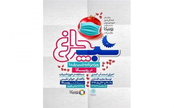 مسابقه آنلاین اینترنتیشب چراغ ویژه شب یلدا در روبیکا