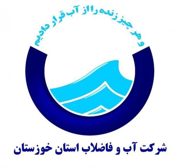 سرپرست شرکت آبفا خوزستان منصوب شد