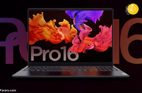 لپ تاپ Xiaoxin Pro 16؛ پرچمدار جدید لپ تاپ های لنوو