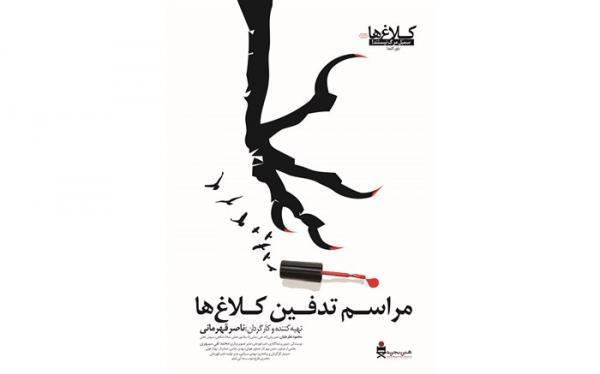 پوستر فیلم سینمایی مراسم تدفین کلاغ ها رونمایی شد