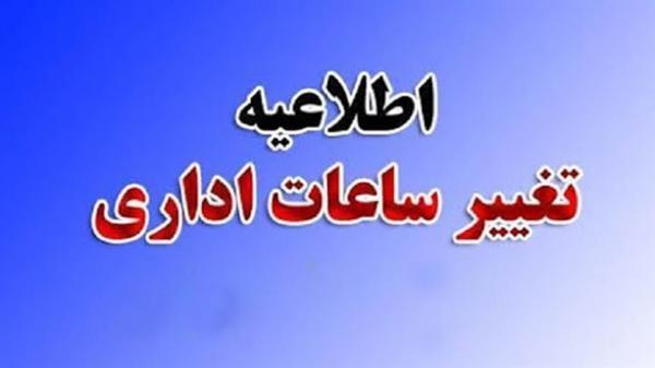 تغییر ساعت کاری ادارات آذربایجان غربی از فردا